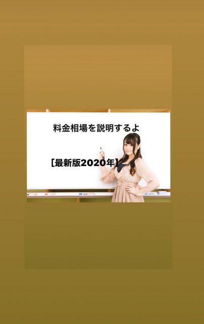 日本キャバクラとタニヤカラオケの値段を比較!【2020年版】