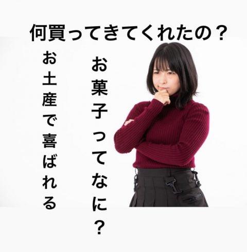 タイの女の子が喜ぶ日本のお土産ってなんだろう?【お菓子編】