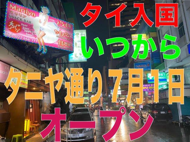 タイ入国いつから?バンコクタニヤ通りオープン!昼間と夜を比較
