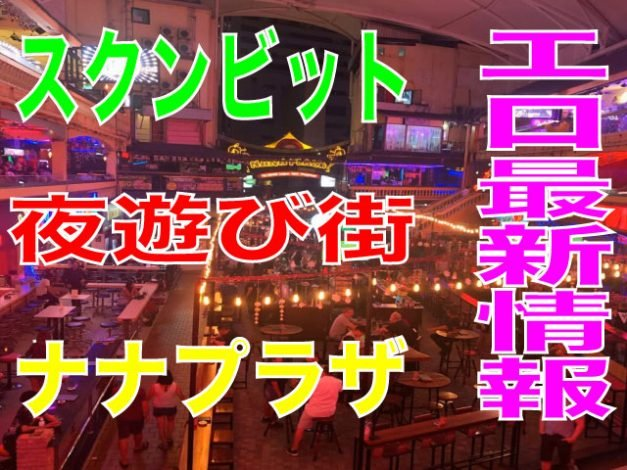 バンコクスクンビット夜遊び街エロ最新情報!ナナプラザが熱い!