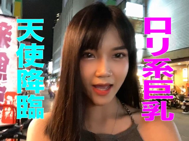 タニヤカラオケで若い女の子とおっぱいハッスル@ロリ系巨乳発見!