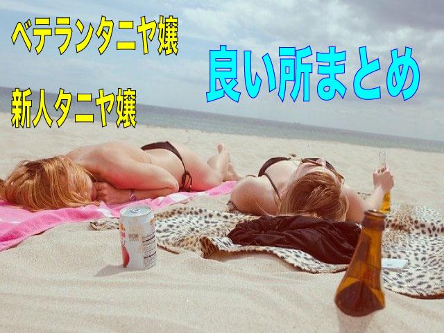 タニヤカラオケ新人エロ遊び♡若いタイの女の子は活きが良い!