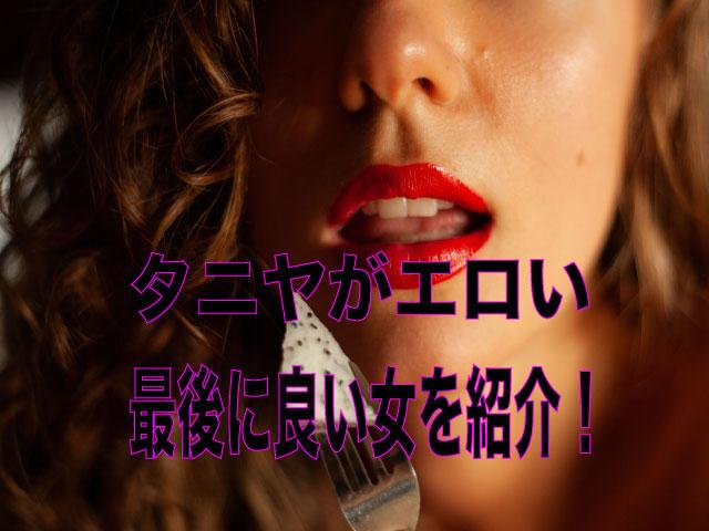 タニヤに今、何故日本人が遊びに来ないのか?おすすめのエロい店紹介