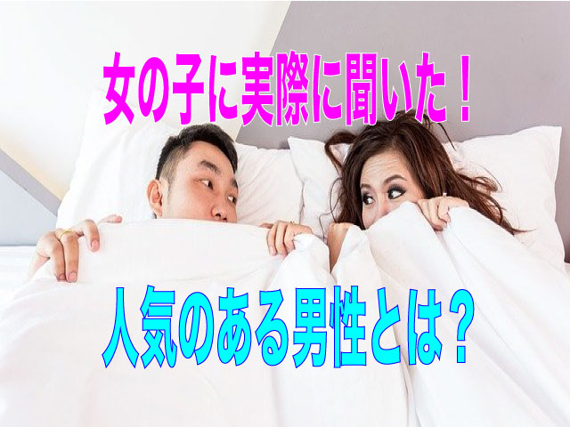 タイ夜遊びバンコク女遊びで人気のある男性とは?女の子リアル情報!